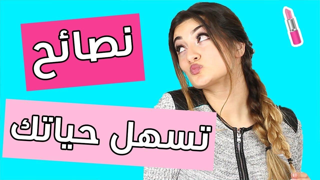 نصائح لازم كل بنت تشوقها !! Hayla Tv