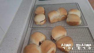 홈베이킹/홈베이킹브이로그/어쩌다 저염식이 되어버런 식빵…