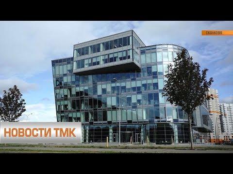 Новости ТМК 19.09.2019