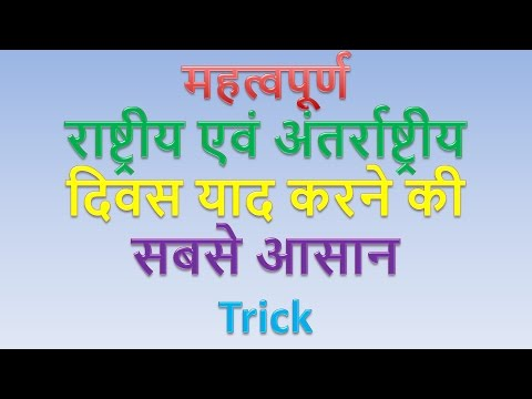 gk tricks in hindi | important national and international days | imp days in hindi | study online