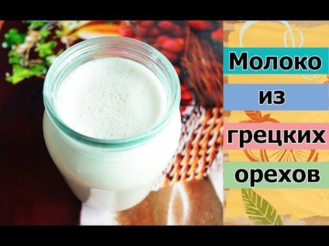 Молоко из грецких орехов. БЫСТРО. ВКУСНО. ПОЛЕЗНО.