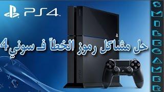 حل مشاكل رموز الخطأ في بلايستيشن 4 🔧   Fix PlayStation 4 problems