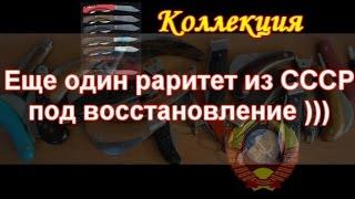 Пополнение складных ножей СССР #40