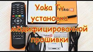 Приставка YokaTv KB2PRO - прошивка мода (MOD4 Zhorik) с рабочим автофреймрейтом и др. плюшками