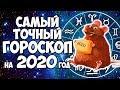 САМЫЙ ТОЧНЫЙ ГОРОСКОП НА 2020 ГОД ДЛЯ КАЖДОГО ЗНАКА ЗОДИАКА💥