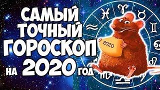 САМЫЙ ТОЧНЫЙ ГОРОСКОП НА 2020 ГОД ДЛЯ КАЖДОГО ЗНАКА ЗОДИАКА