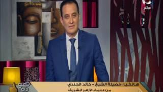 مداخلة الشيخ خالد الجندى مع طارق علام فى أولى حلقات برنامجه الجديد : مصر مليانة خير | هو ده