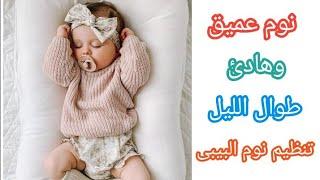 حيل بسيطه تجعل طفلك الرضيع ينام بسرعه وسهوله وعمق طوال الليل / تنظيم نوم الاطفال الرضع