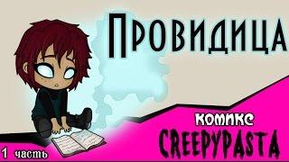 Провидица (комикс Creepypasta ~ 1 часть)