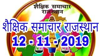 शैक्षिक समाचार राजस्थान 12 - 11 - 2019 🙏🙏🙏🌹🌹🌹🌹🌹