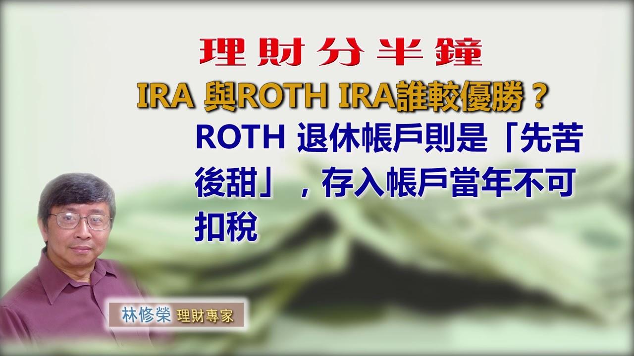 林修榮理財分半鐘 -- IRA 與ROTH IRA誰較優勝? - YouTube