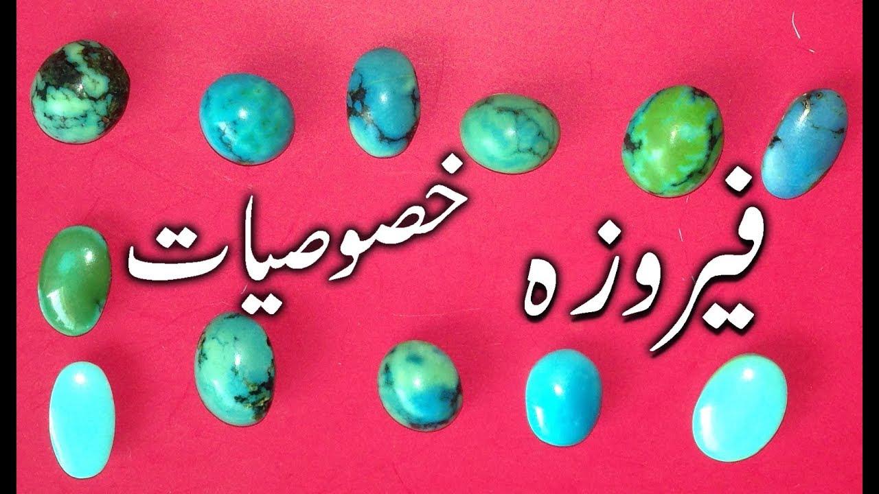 turquoise/ Feroza Stone Benefits in Urdu - YouTube