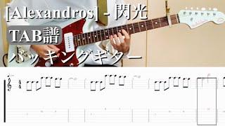 【TAB】[Alexandros] / 閃光 バッキング【ギター】【弾いてみた】 清掃員の弾いてみたチャンネル