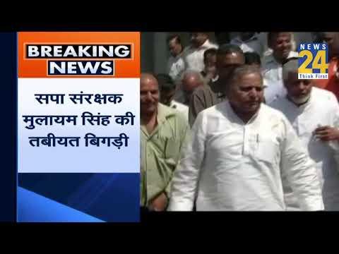 Mulayam की तबियत बिगड़ी Lucknow के PGI अस्पताल में भर्ती