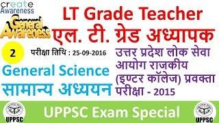 LT Grade Exam Preparation General Science UPPSC Government Inter College (GIC) Lecturer Exam 2015