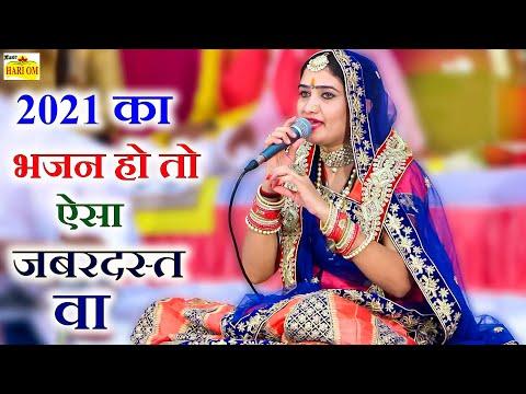 2021-का-सबसे-सुपरहिट-भजन---माधुरी-वैष्णव- -chousath-jogani-full-hd-video- -prakash-mali- -चौसट-जोगणी
