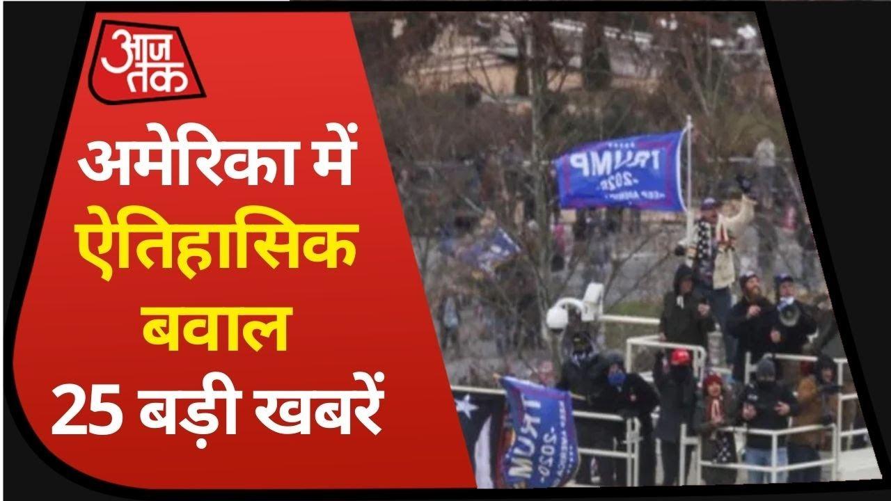 Hindi News Live: America में Trump समर्थकों का संसद में हंगामा I Top 25 I Jan 7, 2021