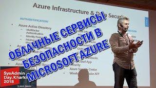 Lenovo SysAdmin Day.Kharkiv 2018 - обзор облачных сервисов безопасности в Microsoft Azure