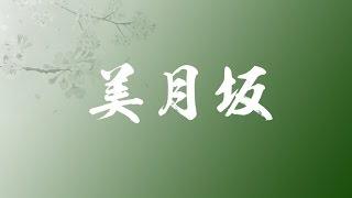 桜川居合剣術会 殺陣の形「笹影」