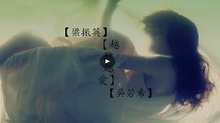 梁振英《越難越愛》feat. 吳若希 (Explicit)