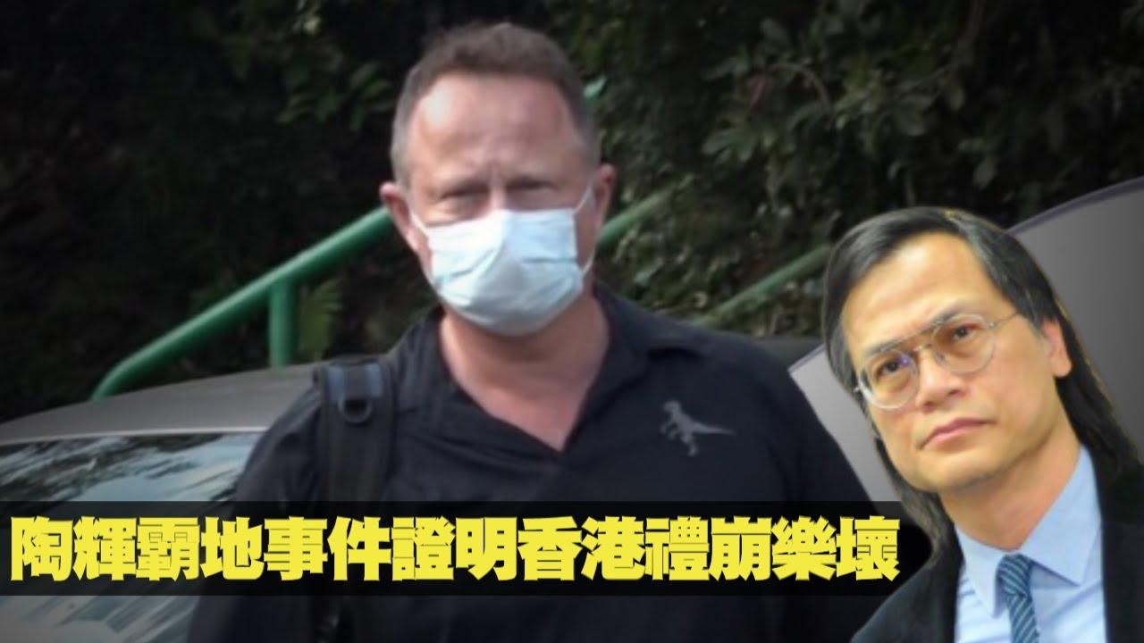 陶輝霸地事件證明香港禮崩樂壞 黃毓民 毓民踩場 200504 ep1188 p3 of 5 - YouTube
