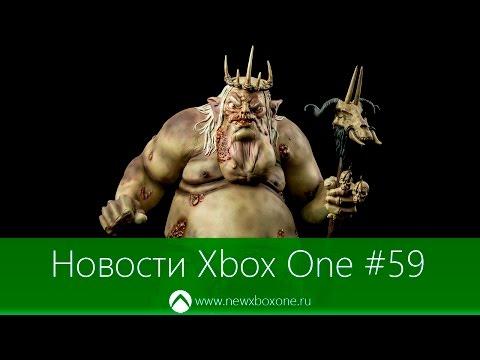 Новости Xbox One #59: Бесплатный билет на BlizzCon, функция Календарь, Styx: Shards of Darkness