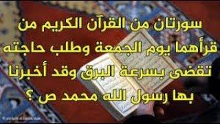 سورتان من القرآن الكريم من قرأهما يوم الجمعة وطلب حاجته تقضى بسرعة البرق وقد أخبرنا بها رسول الله