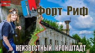 Неизвестный Кронштадт.  Форт Риф(Форт Риф - самый западный из фортов и батарей острова Котлин. Его история началась в 1705 г. Укрепления, которы..., 2016-06-17T10:38:15.000Z)