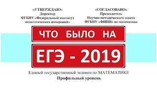 Реальний ЄДІ 2019 з математики