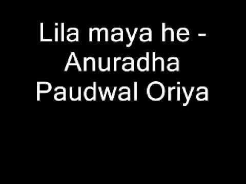 Lila maya he - Anuradha Paudwal Oriya
