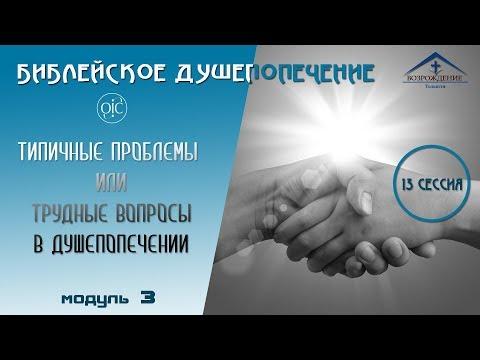 БИБЛЕЙСКОЕ ДУШЕПОПЕЧЕНИЕ - 13 сессия ( модуль 3 )