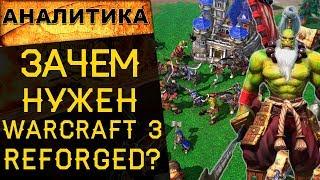 🔥Зачем нужен Warcraft 3 Reforged в 2019 году? Хитрый план Blizzard