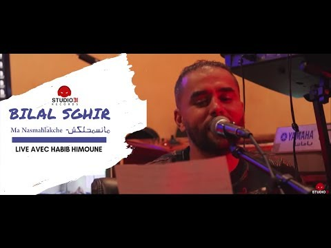 Bilal Sghir (Mansmahlekch - ما نسمحلكش) clip officiel par Studio31
