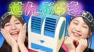 【クレーンゲーム】夏を涼しく!! ゲットした扇風機を商品レビューで紹介!! cool air fan thumbnail