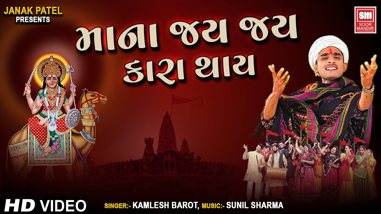 માં ના જય જય કારા થાય I Latest Dashama Song 2020 | Maa Na Jay Jay Kara Thay | Kamlesh Barot
