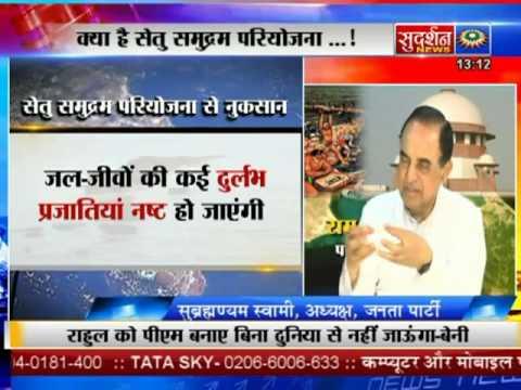 Dr Subramanian Swamy talks about the Hidden truth of Ram Setu case on Sudarshan News TV