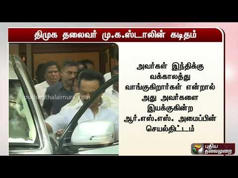 கொண்டாட அழைக்கவில்லை; தமிழை காக்கப் போராட அழைக்கிறேன்...! தொண்டர்களுக்கு மு.க.ஸ்டாலின் கடிதம்   Puthiya thalaimurai Live news Streaming for Latest News , all the current affairs of Tamil Nadu and India politics News in Tamil, National News Live, Headline News Live, Breaking News Live, Kollywood Cinema News,Tamil news Live, Sports News in Tamil, Business News in Tamil & tamil viral videos and much more news in Tamil. Tamil news, Movie News in tamil , Sports News in Tamil, Business News in Tamil & News in Tamil, Tamil videos, art culture and much more only on Puthiya Thalaimurai TV   Connect with Puthiya Thalaimurai TV Online:  SUBSCRIBE to get the latest Tamil news updates: http://bit.ly/2vkVhg3  Nerpada Pesu: http://bit.ly/2vk69ef  Agni Parichai: http://bit.ly/2v9CB3E  Puthu Puthu Arthangal:http://bit.ly/2xnqO2k  Visit Puthiya Thalaimurai TV WEBSITE: http://puthiyathalaimurai.tv/  Like Puthiya Thalaimurai TV on FACEBOOK: https://www.facebook.com/PutiyaTalaimuraimagazine  Follow Puthiya Thalaimurai TV TWITTER: https://twitter.com/PTTVOnlineNews  WATCH Puthiya Thalaimurai Live TV in ANDROID /IPHONE/ROKU/AMAZON FIRE TV  Puthiyathalaimurai Itunes: http://apple.co/1DzjItC Puthiyathalaimurai Android: http://bit.ly/1IlORPC Roku Device app for Smart tv: http://tinyurl.com/j2oz242 Amazon Fire Tv:     http://tinyurl.com/jq5txpv  About Puthiya Thalaimurai TV   Puthiya Thalaimurai TV (Tamil: புதிய தலைமுறை டிவி)is a 24x7 live news channel in Tamil launched on August 24, 2011.Due to its independent editorial stance it became extremely popular in India and abroad within days of its launch and continues to remain so till date.The channel looks at issues through the eyes of the common man and serves as a platform that airs people's views.The editorial policy is built on strong ethics and fair reporting methods that does not favour or oppose any individual, ideology, group, government, organisation or sponsor.The channel's primary aim is taking unbiased and accurate information to th