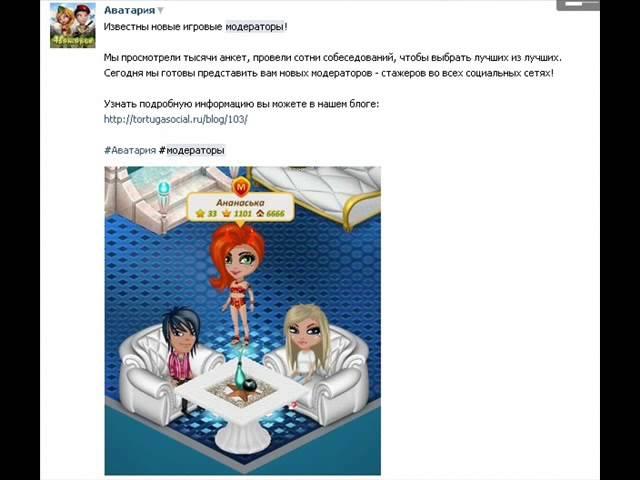 поиск, поставщики как в аватарии стать модератором русских