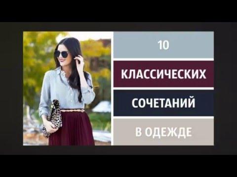 классические сочетания в одежде