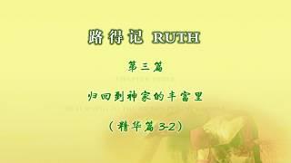 Video Titus Chu 路得记 3-2(精华篇) download MP3, 3GP, MP4, WEBM, AVI, FLV Oktober 2018