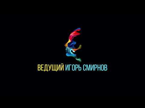 TOP100 AWARDS ЛУЧШИХ ВЕДУЩИХ РОССИИ - ИГОРЬ СМИРНОВ
