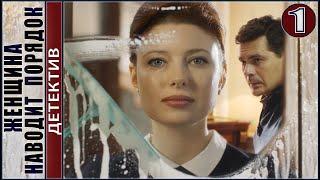 Женщина наводит порядок (2020). 1 серия. Детектив, сериал.