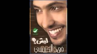 فهد الكبيسي - صمت المحب (النسخة الأصلية) | 2006
