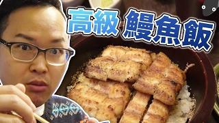第一次吃高級鰻魚飯!原來正確的吃鰻魚飯的方法是這樣《阿倫來吃喝》