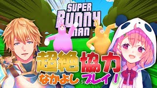 【Super Bunny Man】かわいいうさぎのゲーム2人で協力したい【笹木咲/にじさんじ】