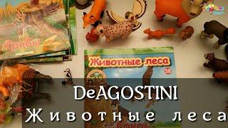 """Коллекция DeAGOSTINI """"Животные леса"""" #1"""