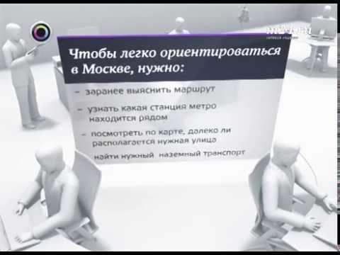 Жизнь в большом городе: как не заблудиться в Москве
