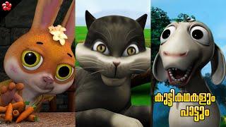 Banu Bablu ★ Kathu song ★ Manjadi stories ★ Malayalam cartoon stories and kids songs for children