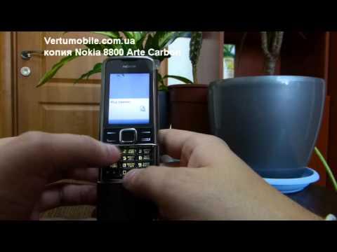 Лучшая копия NOKIA 8800 Arte Carbon