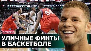Уличные финты в баскетболе НБА